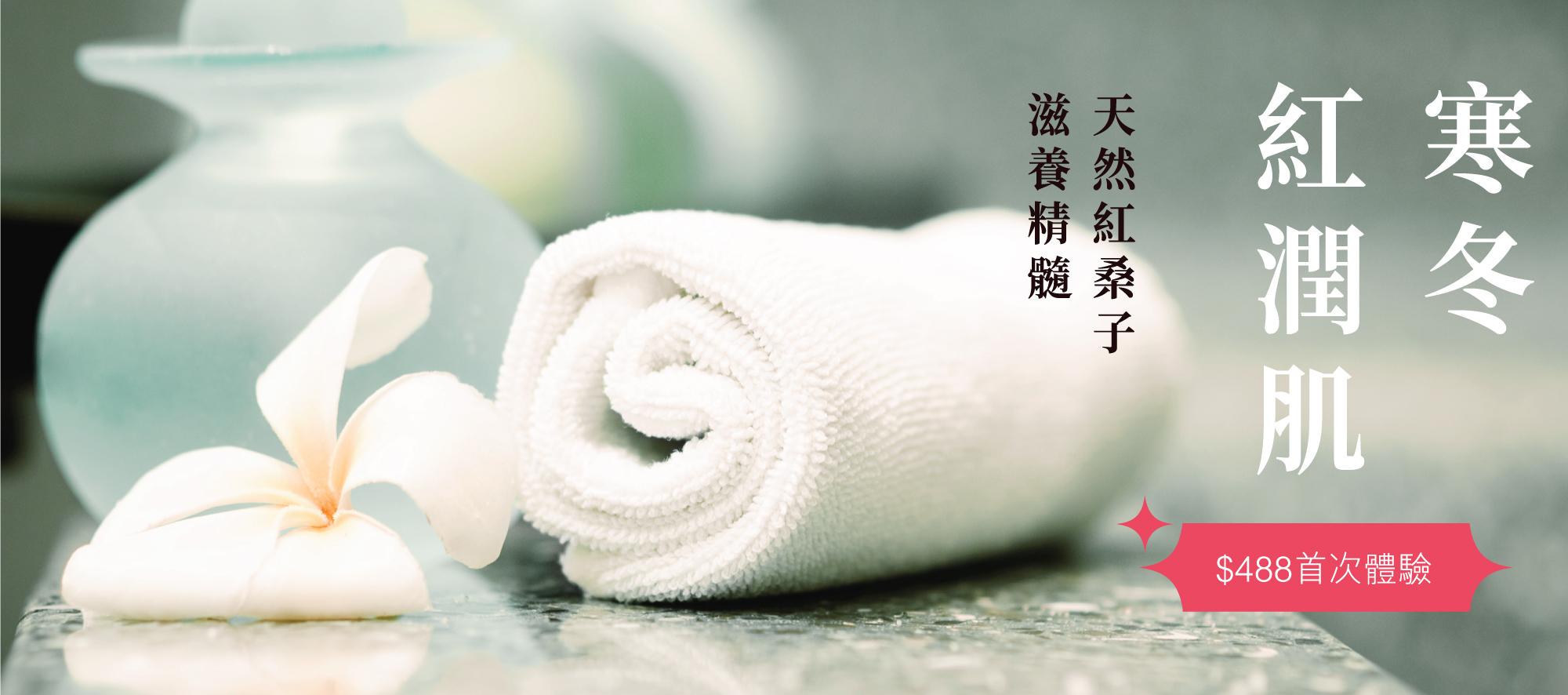 OASIS spa, 秋冬護膚,保濕