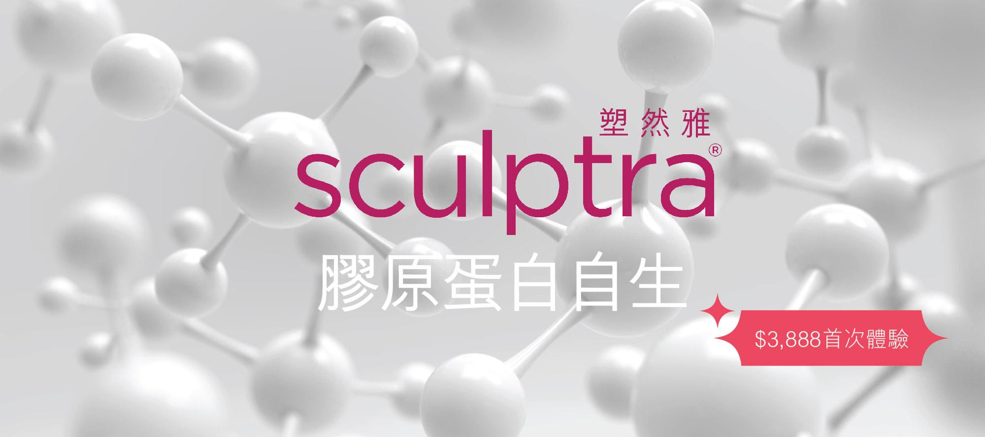 體驗Sculptra塑然雅膠原自生