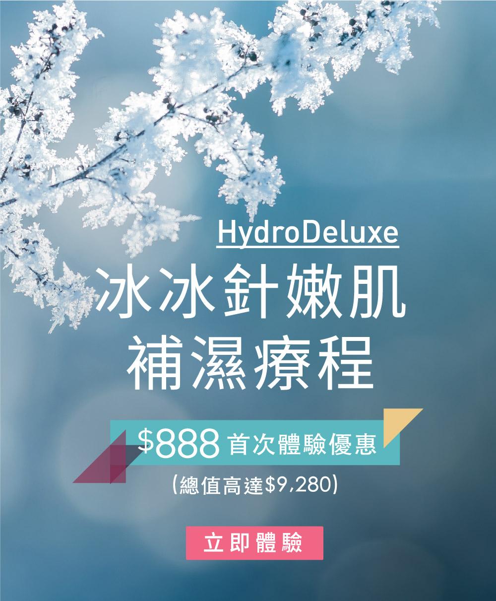 HydroDeluxe冰冰針嫩肌補濕療程