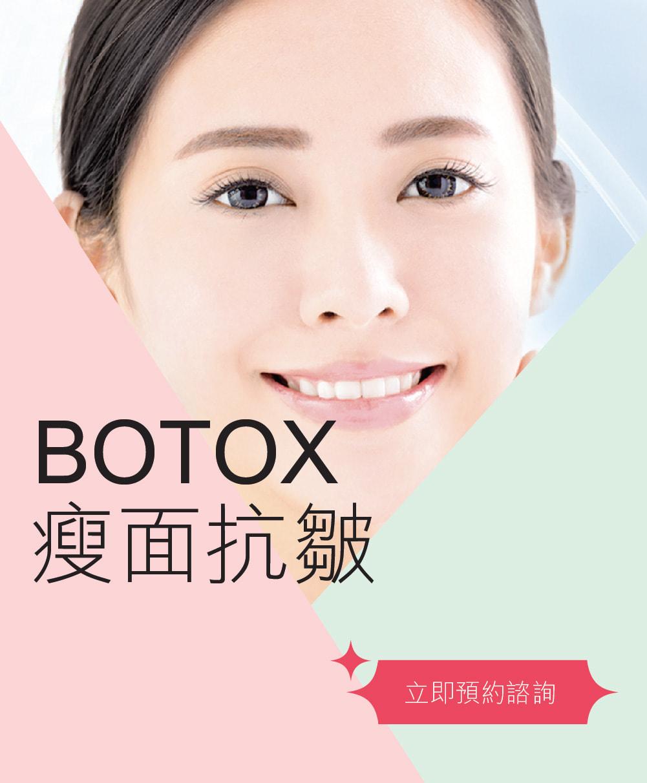 botox, 瘦面,打針,肉毒杆菌