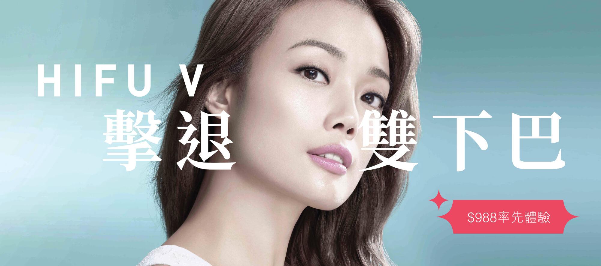 HIFU-V 緊膚 雙下巴 提拉 V面