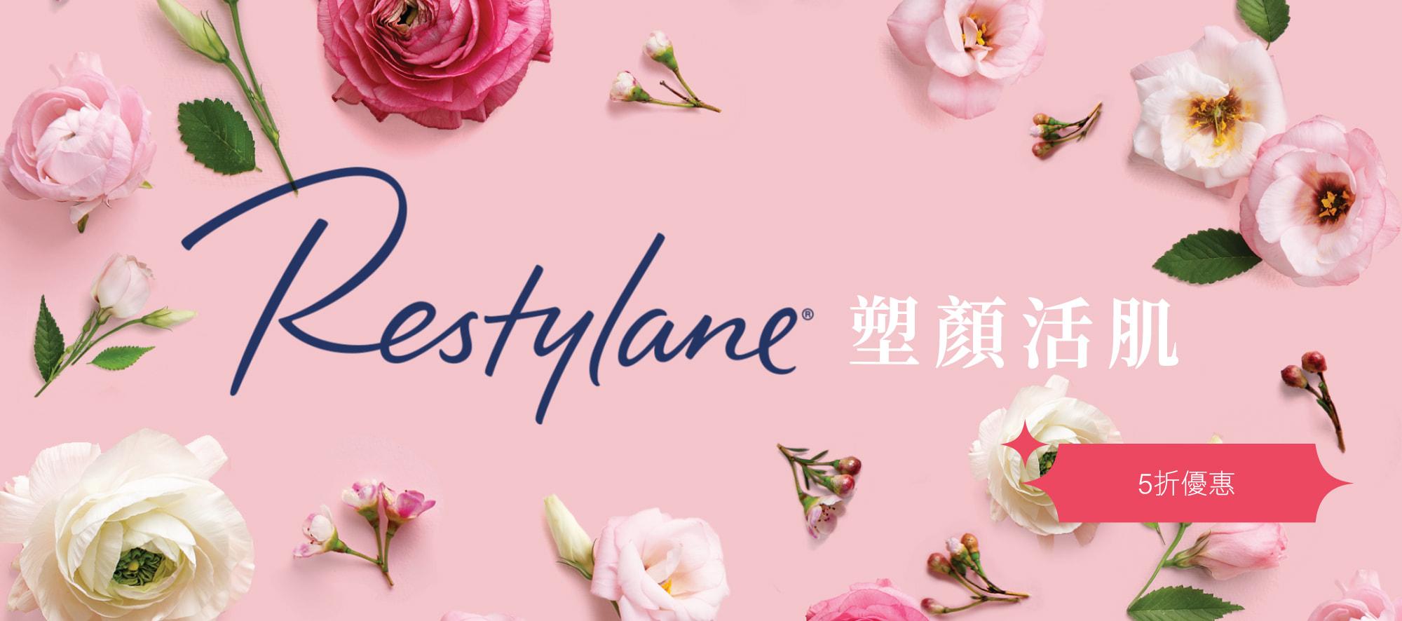 優惠體驗OASIS香港Restylane透明質酸塑顏活肌