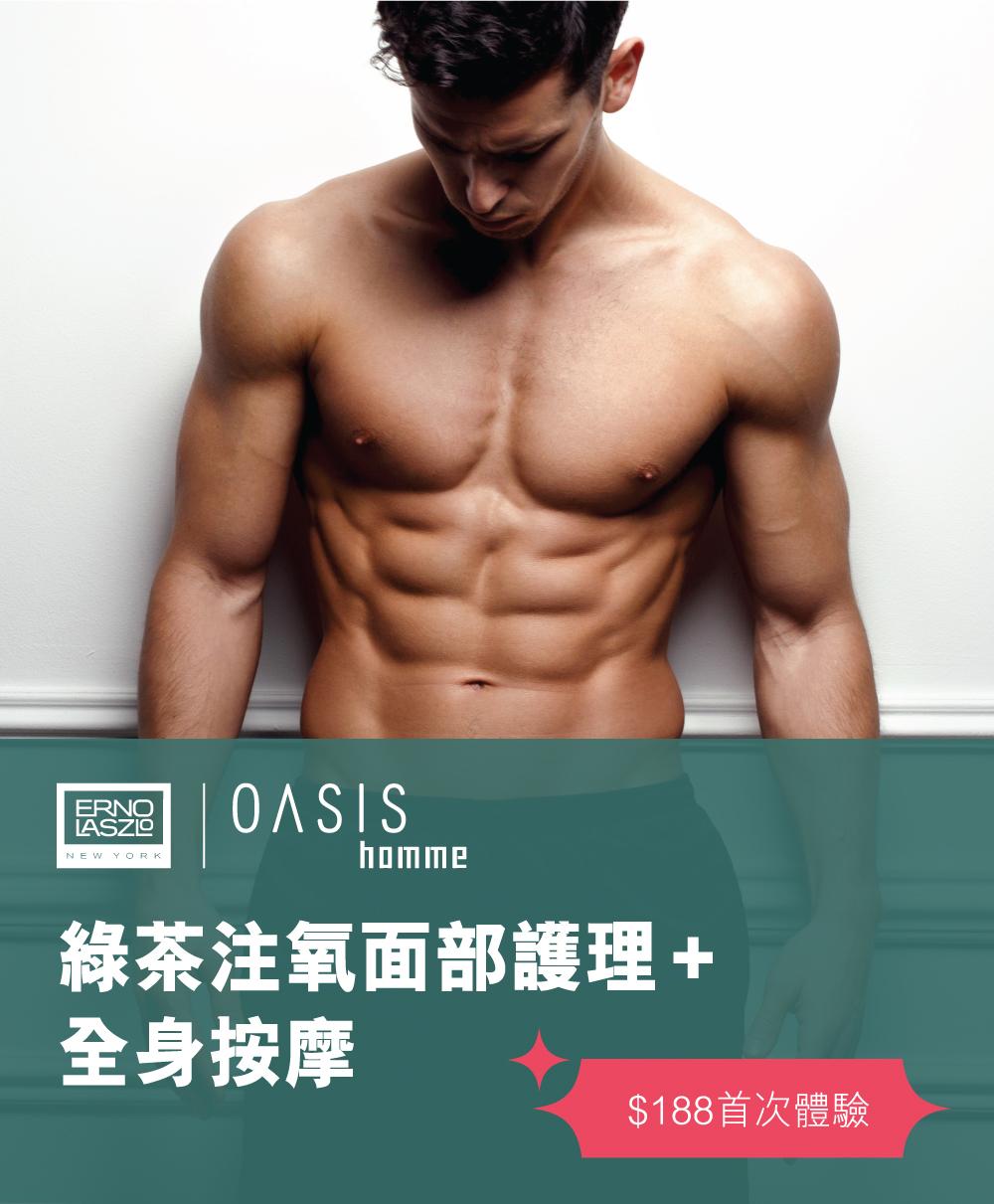 男士美容,潔面, 保濕,OASIS Homme,