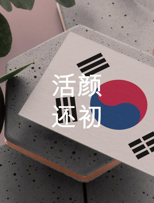 韩式22穴活颜还初