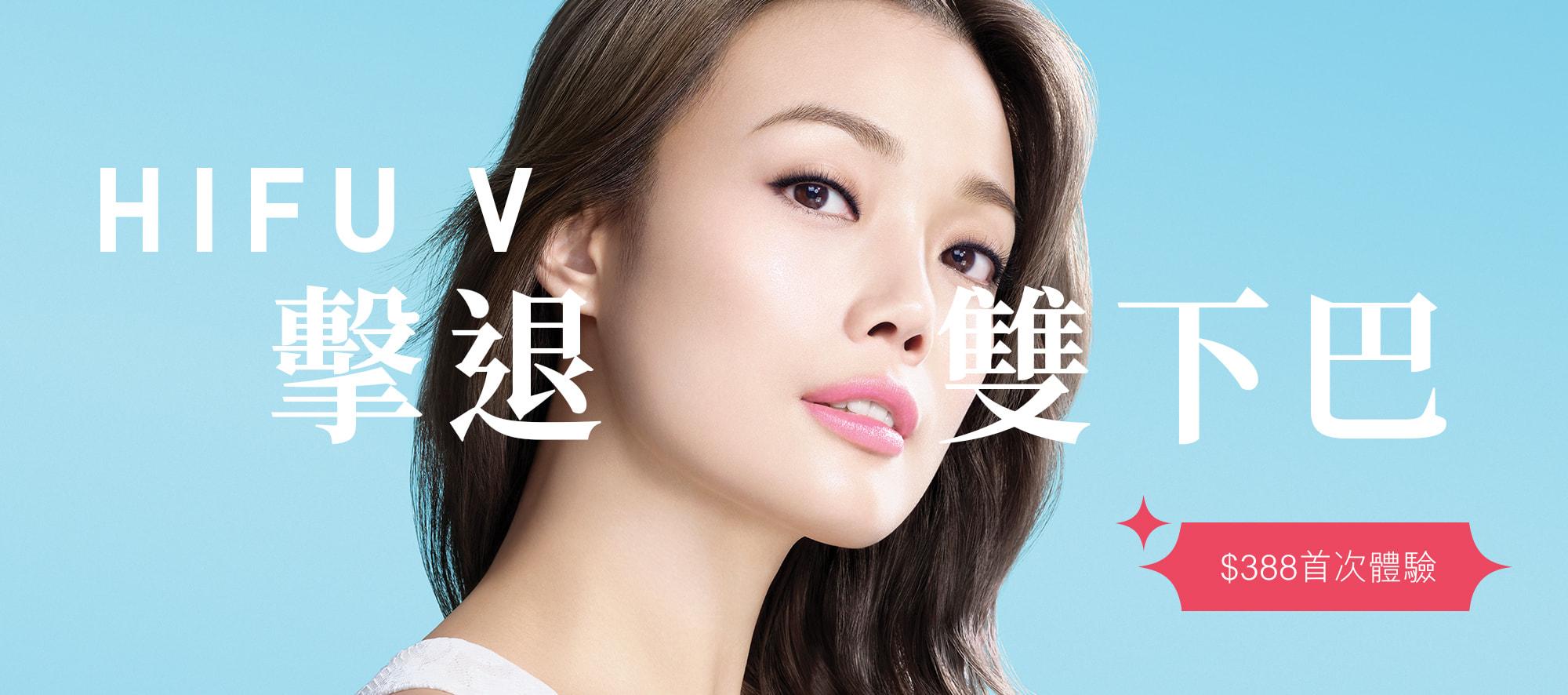 試做OASIS香港HIFU減肥瘦身療程