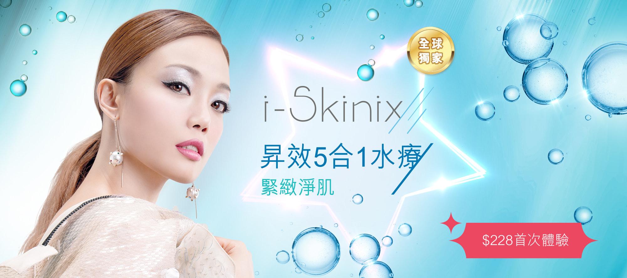 體驗i-skinix醫學美容收細毛孔療程