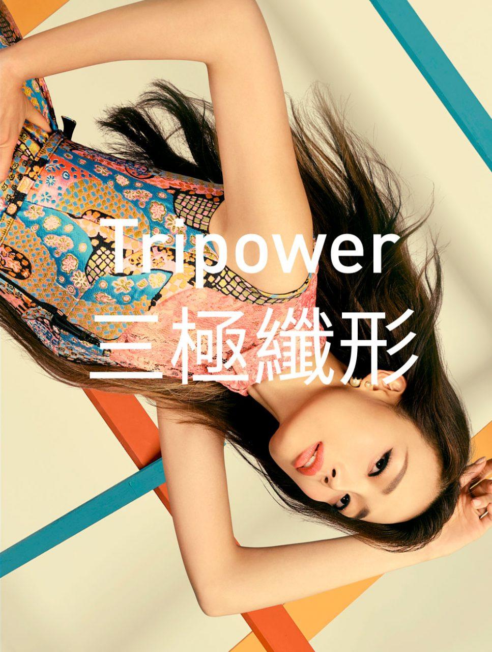 Tripower三極纖形科技