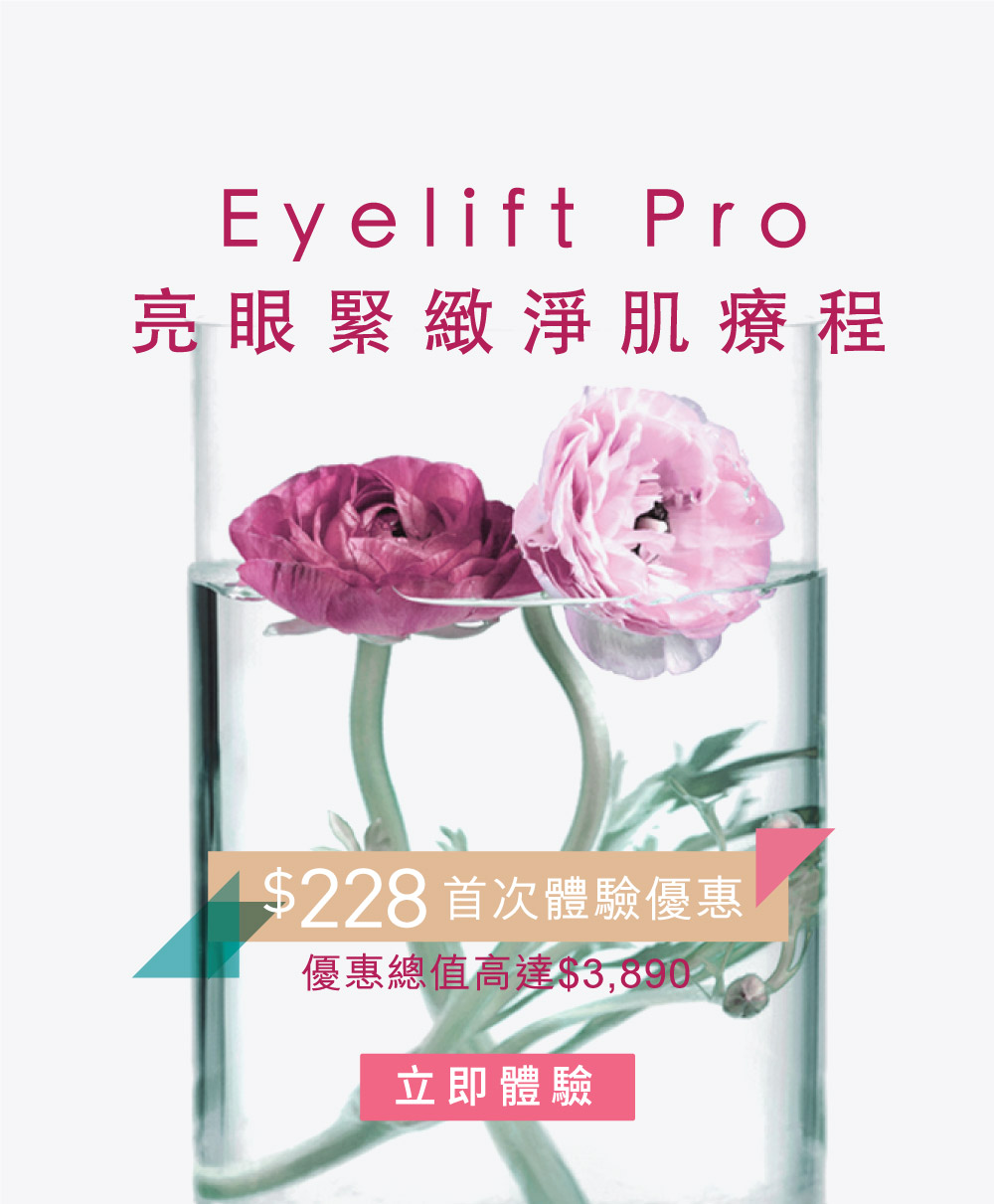 Eyelift Pro亮眼緊緻淨肌療程