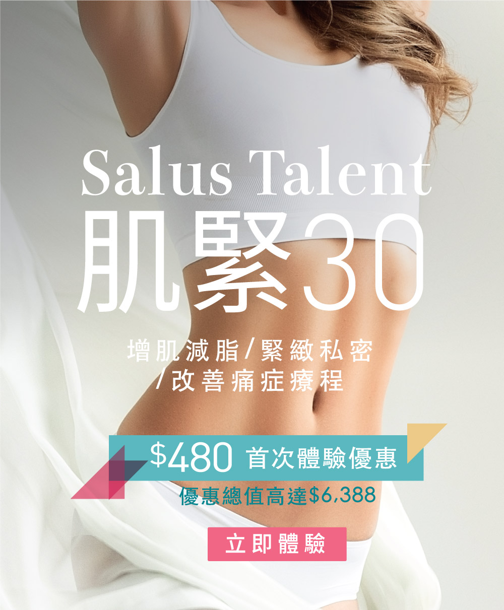 Salus Talent肌緊30增肌減脂/緊緻私密/改善痛症療程