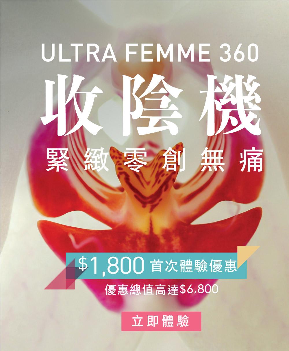 ULTRA FEMME 360收陰機緊緻零創無痛