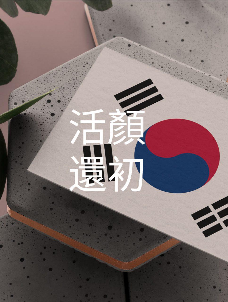韓式22穴活顏還初
